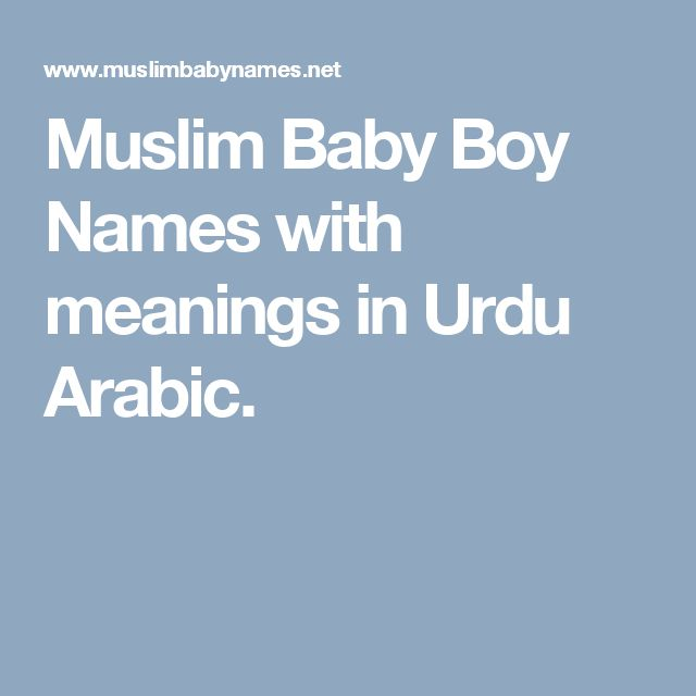 Muslim Baby Boy Names with meanings in Urdu Arabic.