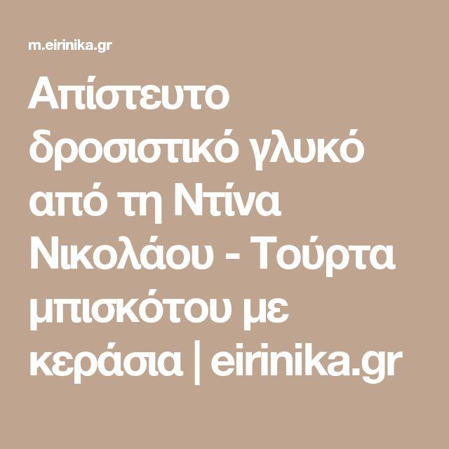 Απίστευτο δροσιστικό γλυκό από τη Ντίνα Νικολάου - Τούρτα μπισκότου με κεράσια   eirinika.gr