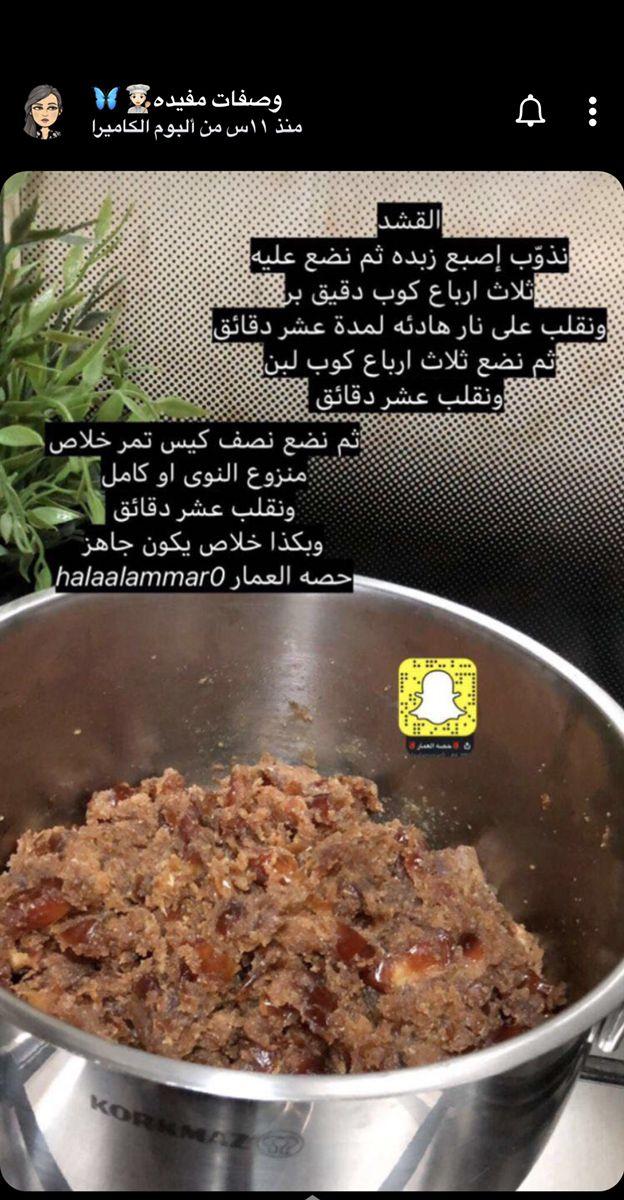 Pin By Najla Majid On وصفات و تقديمات Cooking Food Natural Food