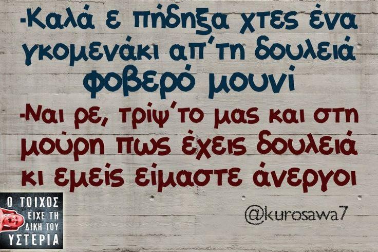 -Καλά ε πήδηξα... - Ο τοίχος είχε τη δική του υστερία – @kurosawa7 Κι άλλο κι άλλο: Αγαπημένη μου στάση στο σεξ Μου τη σπάει όταν στις τσόντες δεν τα εξηγούν όλα Δεν φοβάμαι τίποτα… Εμπρός λαέ μη σκύβεις… Κάτσε ρε μεγάλε… Μικρός έπαιζα τον… Το «βρήκα δουλειά»… Μωρό μου έλα να το κάνουμε #kurosawa7
