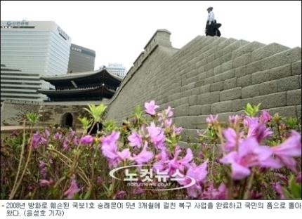 도성정문 '숭례문... :: 네이버 뉴스