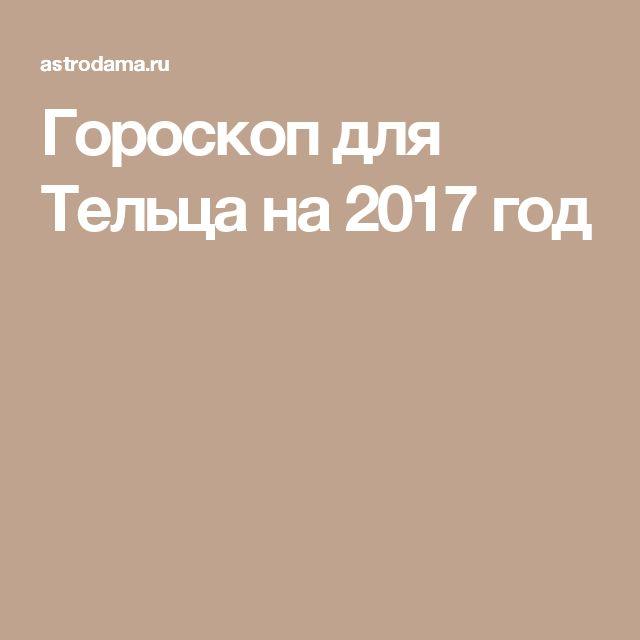 Гороскоп для Тельца на 2017 год