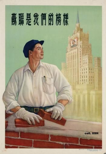 Chinese poster 1951 – The Soviet Union is our example    While the Soviet Union and the People's Republic were not the best of friends, in the early cold war period, there were few other friends to be had for communist China. Up until the late 50s, there was considerable cooperation between the two.
