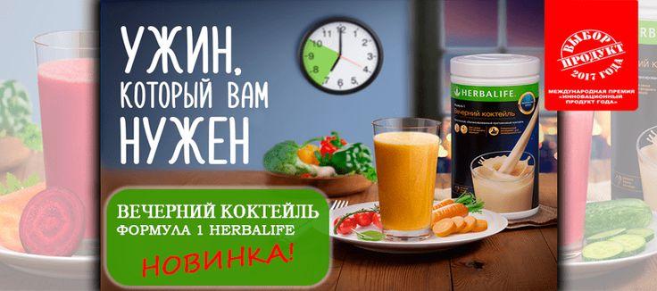 Вечерний коктейль Гербал | Как правильно похудеть в домашних условиях, Гербал