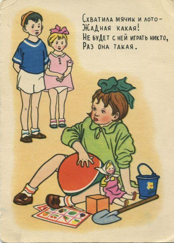 Смешная открытка для жадины, для фотошопа