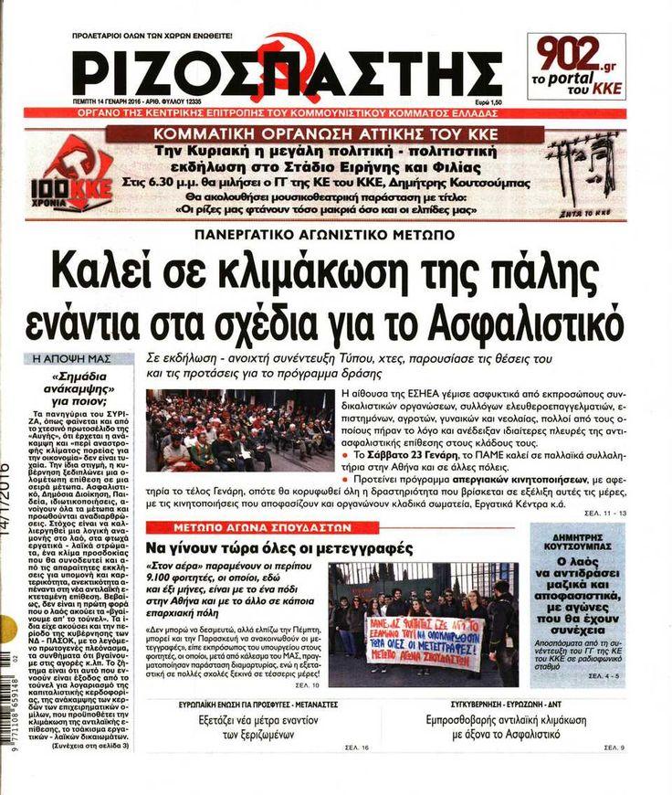 Εφημερίδα ΡΙΖΟΣΠΑΣΤΗΣ - Πέμπτη, 14 Ιανουαρίου 2016