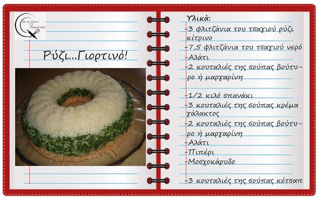 Θα σε κάνω Μαγείρισσα!: Ρύζι...Γιορτινό!