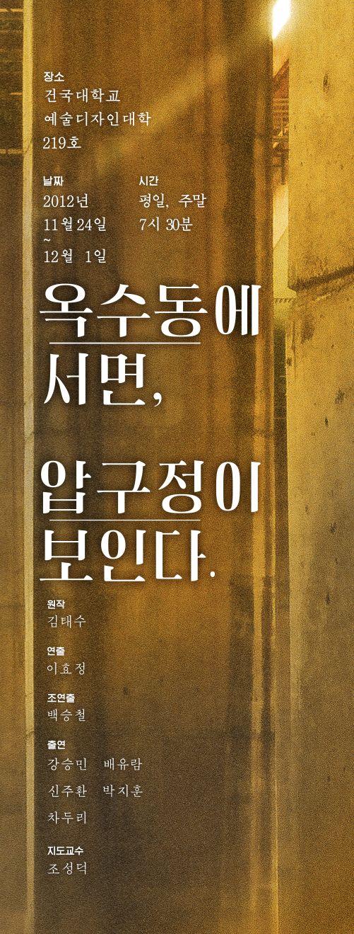 2012 KU Film major. Graduation Play Poster by joonghyun cho, via Behance