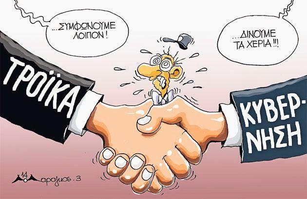 Συμφώνησαν Τρόικα και Κυβέρνηση... σκίτσο του Πάνου Μαραγκού 20.3.2014