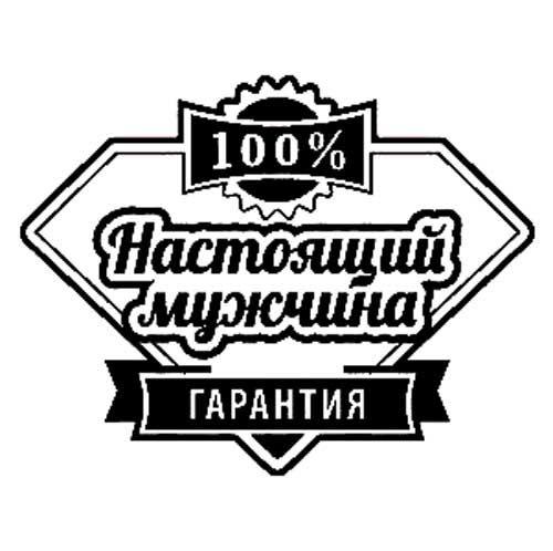 высечки мужские надписи: 15 тыс изображений найдено в Яндекс.Картинках