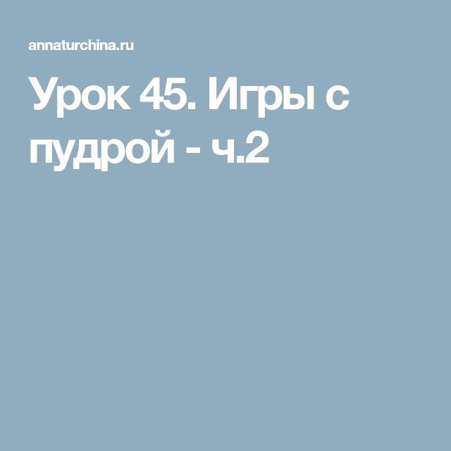Урок 45. Игры с пудрой - ч.2