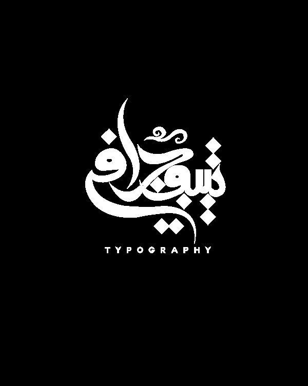 Arabic Typography 4 By Kareem Mrghani Via Behance