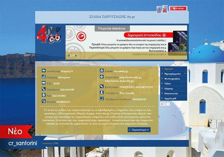 4ty Templates! Επισκεφτείτε το http://www.demo.4ty.gr και δείτε πως μπορείτε να αποκτήσετε την δική σας ιστοσελίδα, όπως ακριβώς την έχετε φανταστεί. Template cr_santorini