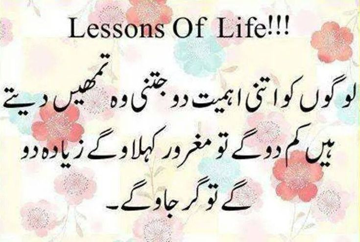 Quotes About Love And Friendship In Urdu : quotes in urdu - Google Search URDU Pinterest Logos, Quotes ...