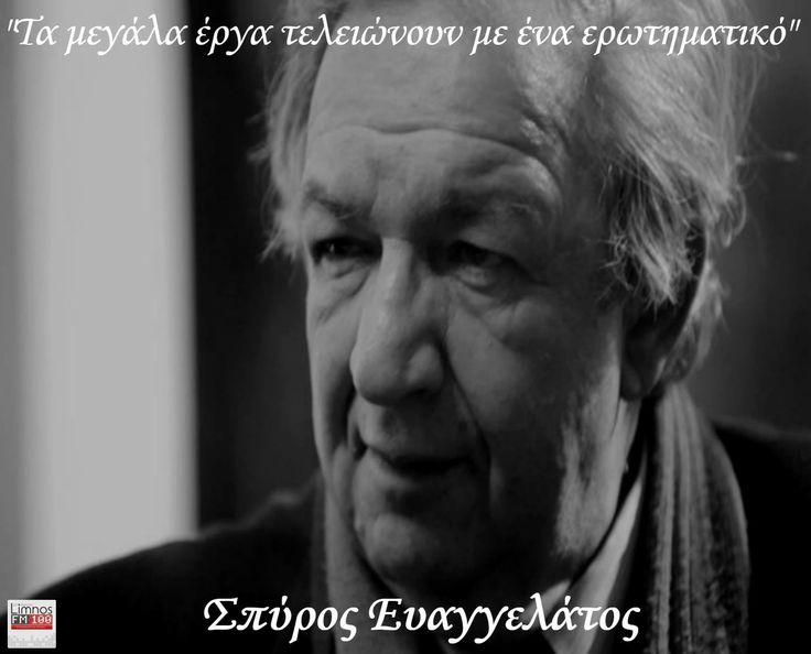 Απεβίωσε σήμερα ο Σπύρος Ευαγγελάτος, ένας από τους σημαντικότερους ανθρώπους του ελληνικού θεάτρου.