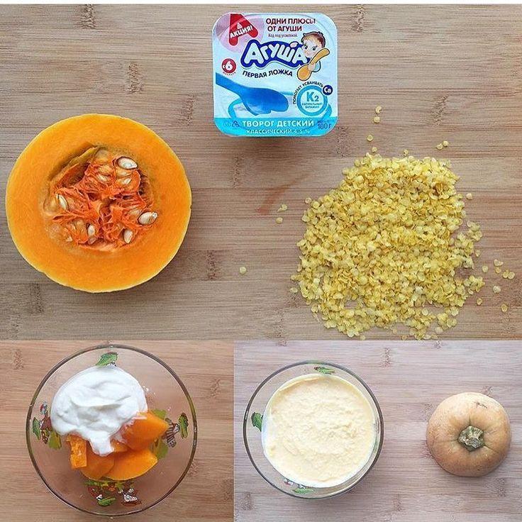 ☘🐣Для Малышей с 8-9 месяцев🐣🍀Пшённая кашка с йогуртом и тыквой🎃 от @mama_maxsa #gotovimdetyam_каши Ингредиенты: ✅Пшённые хлопья 2 ст.л ✅Тыква 100 гр(или пюре тыквы 50 гр) ✅Йогурт детский классический 100 гр.  Пшенные хлопья варим на воде до готовности. Тыкву чистим от кожуры, семечек и отвариваем(или пароварим). В блендере смешиваем готовую тыкву(или пюре) и творожок и добавляем к нашей кашке🍚 Ещё кусочек сливочного маслица и можно подавать деткам🤗Приятного аппетита Вашим Крохам🍽