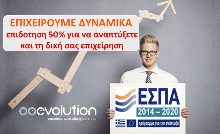 """Αναπτύξτε την επιχείρηση σας με επιδότηση 50%. Δωρεάν webinar για το πρόγραμμα """"Επιχειρούμε Δυναμικά"""", που έχει προδημοσιευτεί. Την Παρασκευή 9 Ιανουαρίου στις οκτώ το βράδι. Συμπληρώστε τη φόρμα που θα βρείτε στη σελίδα μας. http://www.learningevolution.gr/index.php/%CE%B4%CF%89%CF%81%CE%B5%CE%AC%CE%BD-webinars/%CE%B5%CF%80%CE%B9%CE%B4%CF%8C%CF%84%CE%B7%CF%83%CE%B7-%CE%B3%CE%B9%CE%B1-%CE%B1%CE%BD%CE%AD%CF%81%CE%B3%CE%BF%CF%85%CF%82"""