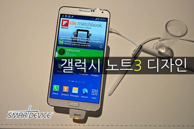 [언팩 2013 ep2] 갤럭시노트3 디자인 특징은? 갤럭시노트2와 비교! - By 필진 '망상K' (@Kei Cho)  http://smartdevice.kr/800  #스마트디바이스 #SmartDevice #삼성언팩2013_EP2 #갤럭시노트3