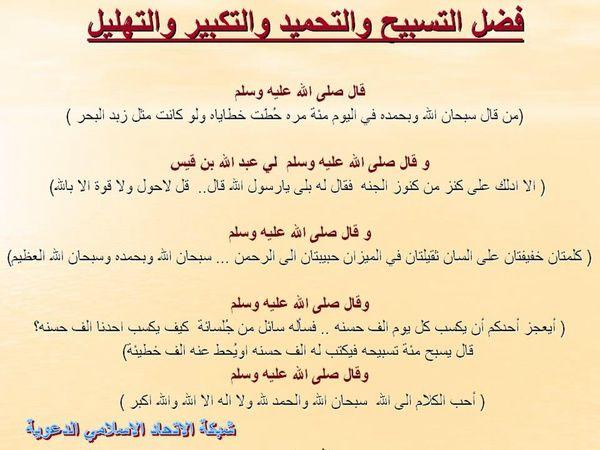 Pin By الدعوة إلى الله On أحديث نبوية شريفة عن الذكر Math Math Equations