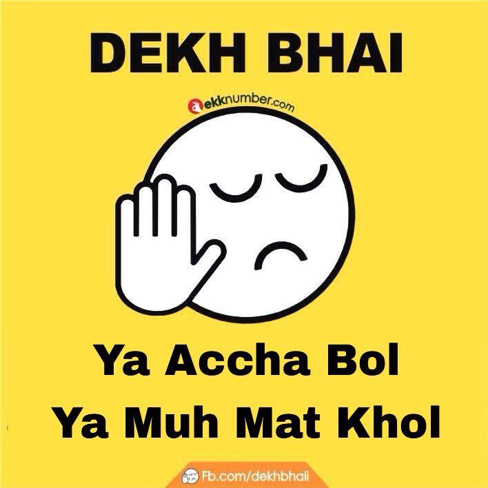 Best dekh bhai memes and top dekh bhai trolls by ekknumber.com