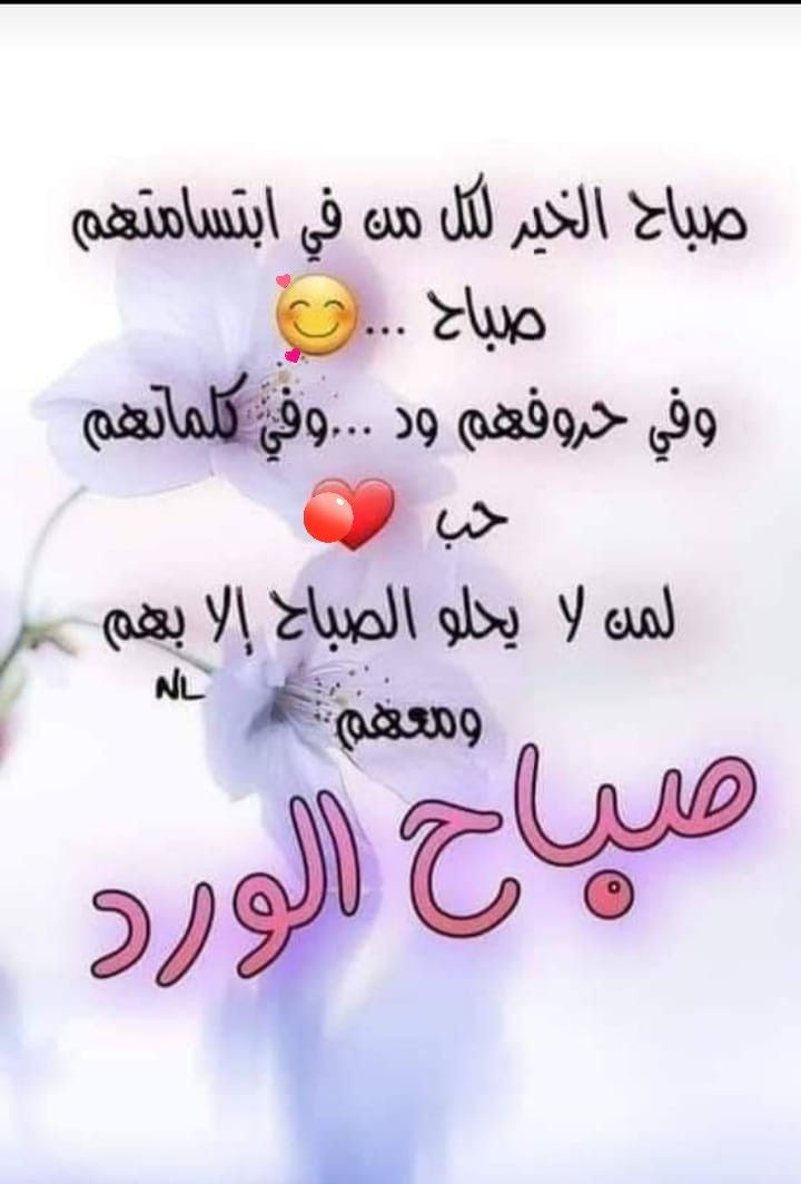 Pin By زهرة البنفسج On حالات Love Quotes With Images Beautiful Arabic Words Love Quotes For Him