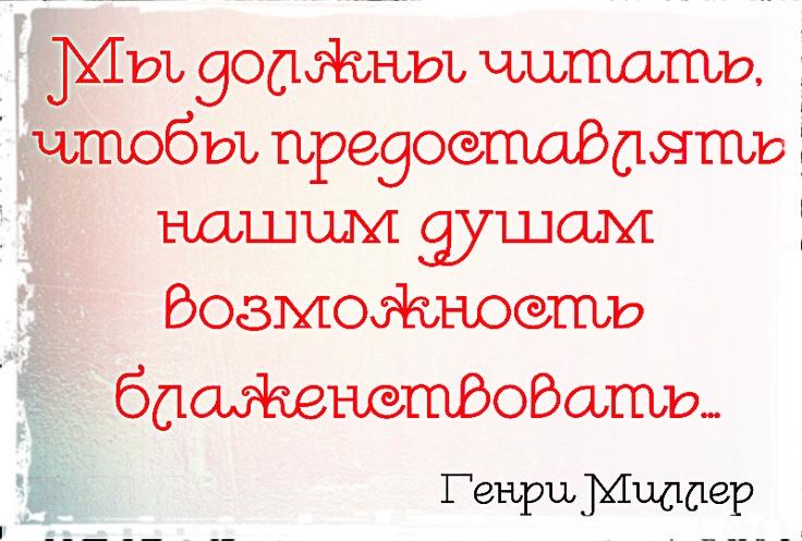 чтение, книги, Генри Миллер http://lavkabooks.com.ua
