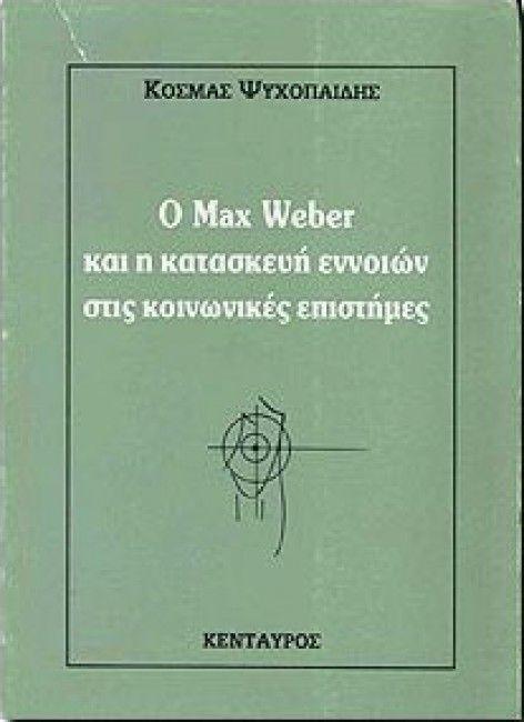 Ο ΜΑΧ WEBER ΚΑΙ Η ΚΑΤΑΣΚΕΥΗ ΕΝΝΟΙΩΝ ΣΤΙΣ ΚΟΙΝΩΝΙΚΕΣ ΕΠΙΣΤΗΜΕ - ΨΥΧΟΠΑΙΔΗΣ ΚΟΣΜΑΣ | Κοινωνικές Επιστήμες | IANOS.gr