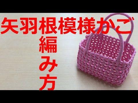 エコクラフト4 矢羽根模様かごの編み方 【DIY】 - YouTube