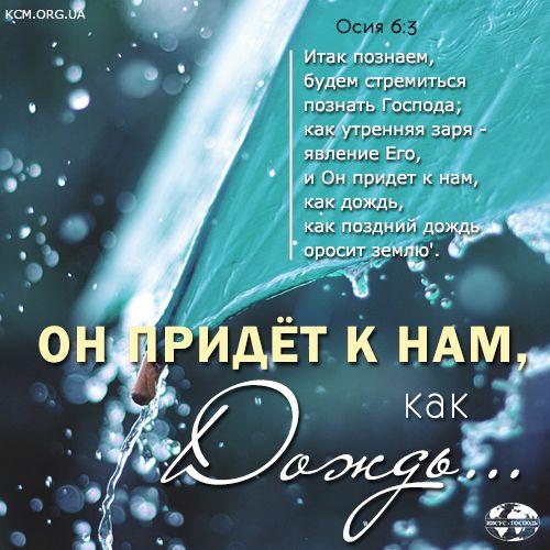 ...Он придёт к нам, как дождь,.. Осия 6:3 www.KCM.org.ua