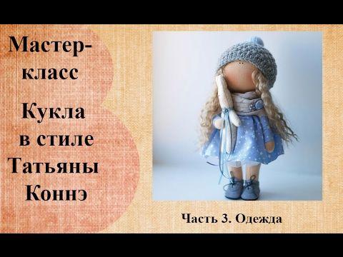 Кукла малышка в стиле Татьяны Коннэ Часть 3 - YouTube