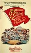 The Bad News Bears Go to Japan (1978). [PG] 91 mins. Starring: Tony Curtis, Jackie Earle Haley and Regis Philbin