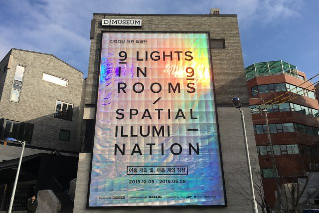 Spatial Illumination 9 Lights in 9 Rooms at Daelim Museum