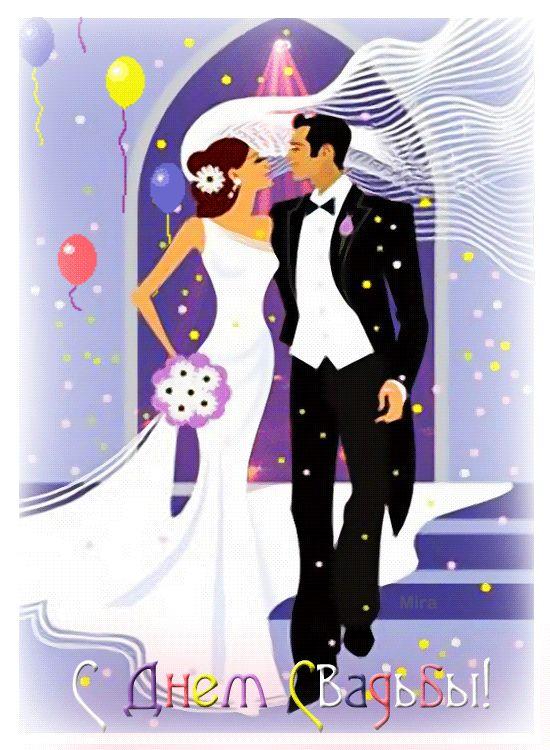 Открытки рисованные с днем свадьбы, картинка для