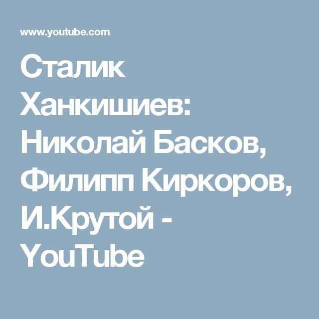 Сталик Ханкишиев: Николай Басков, Филипп Киркоров, И.Крутой - YouTube