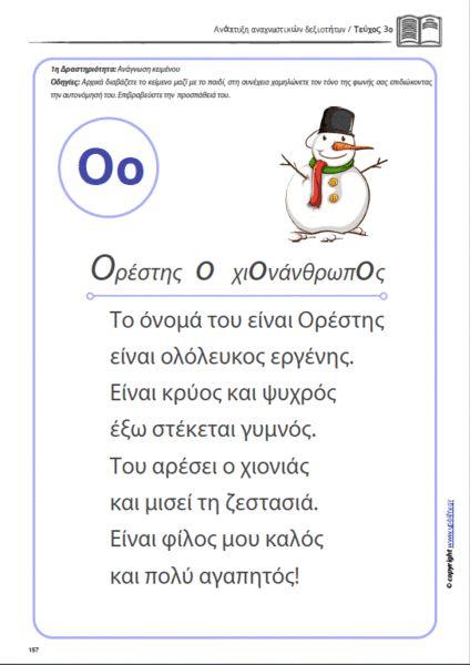 ΑΝΑΠΤΥΞΗ ΑΝΑΓΝΩΣΤΙΚΩΝ ΔΕΞΙΟΤΗΤΩΝ | Πακέτο 3 eBooks - Upbility.gr