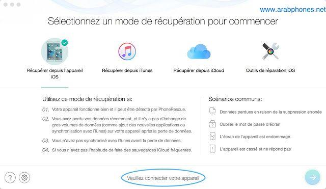 تحميل برنامج Phonerescue كامل لاسترجاع الملفات المحذوفة من ايفون واندرويد Shopping