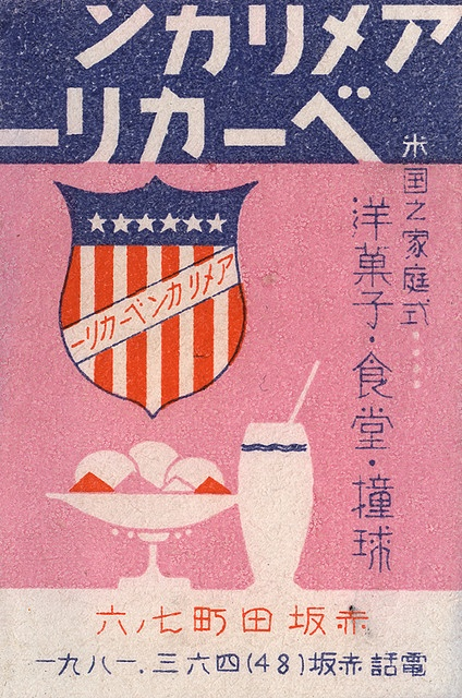 Japanese typographic matchbox design