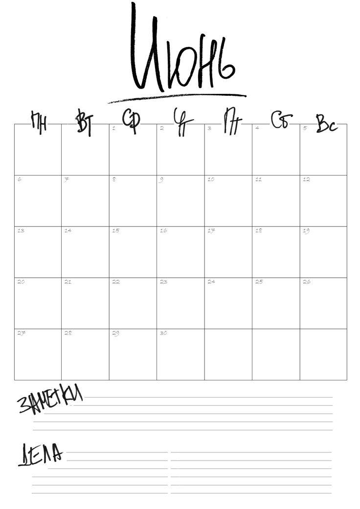 Download Free Printable Calendar June 2016 Календарь-планнер на июнь 2016 года…