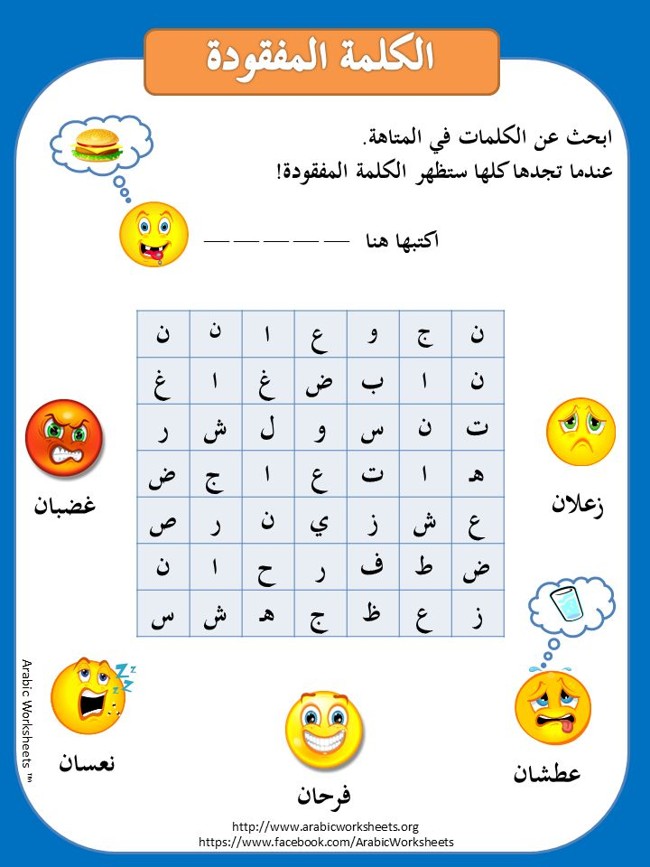 Arabic Phrases and Common Sentences - Learn Foreign Languages
