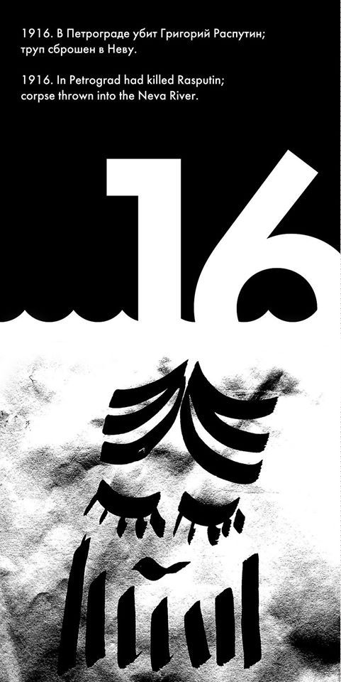 16/12