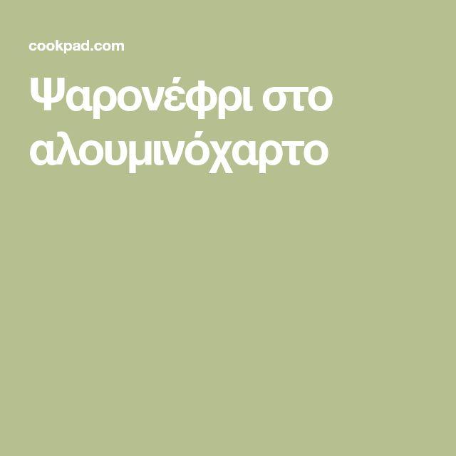 Ψαρονέφρι στο αλουμινόχαρτο