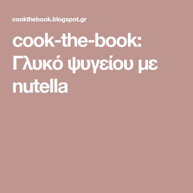 cook-the-book: Γλυκό ψυγείου με nutella