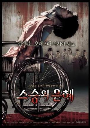 asian horrorfilms | Asian Horror Movies: Bloody Reunion - Korea