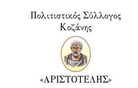 Πολιτιστικός Σύλλογος Κοζάνης «ΑΡΙΣΤΟΤΕΛΗΣ»: Αγιασμός στα γραφεία του συλλόγου,