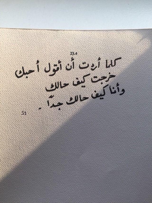 و أنا كيف حالك جدا Street Quotes Love Words Quotes