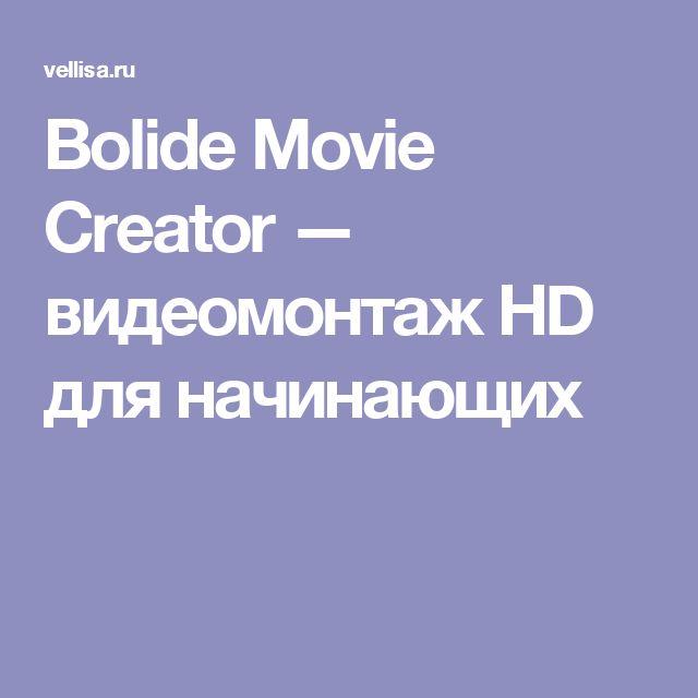 Bolide Movie Creator — видеомонтаж HD для начинающих