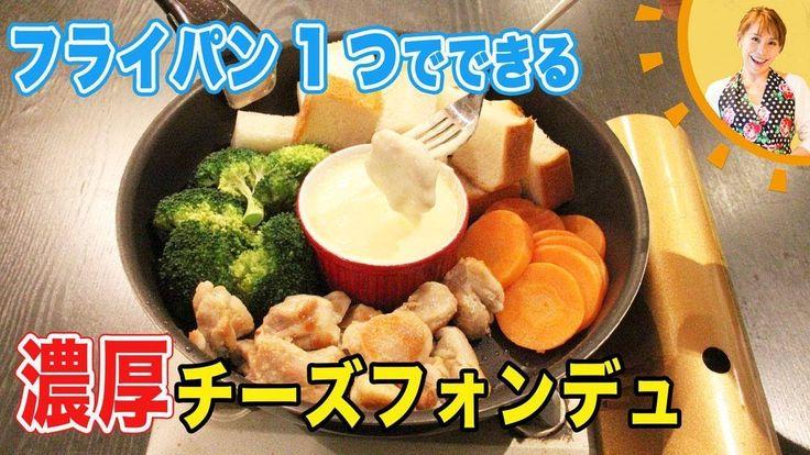 フライパン1つでできる!濃厚チーズフォンデュ/みきママ - YouTube
