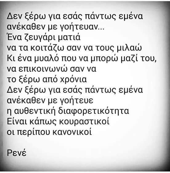 Greek quotes ρενε