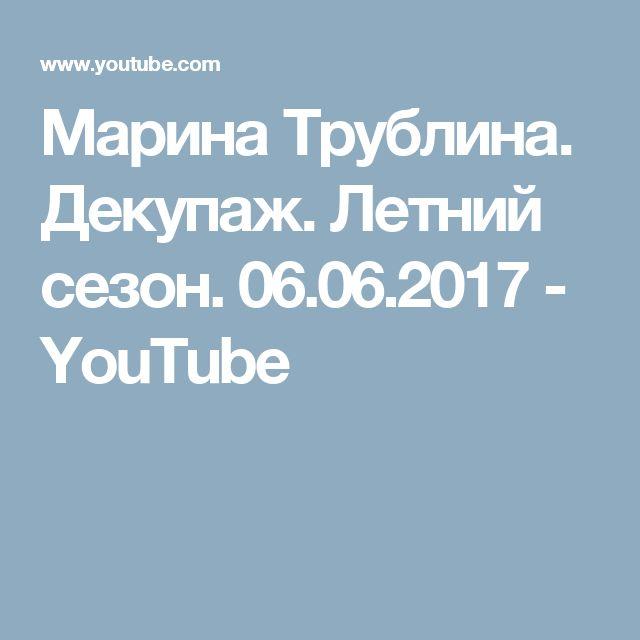 Марина Трублина. Декупаж. Летний сезон. 06.06.2017 - YouTube