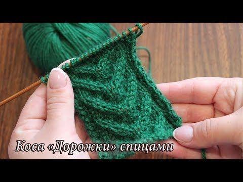 Коса «Дорожки» спицами, видео | Cables knitting patterns - YouTube